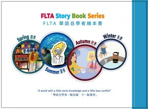 FLTA Storybooks Series